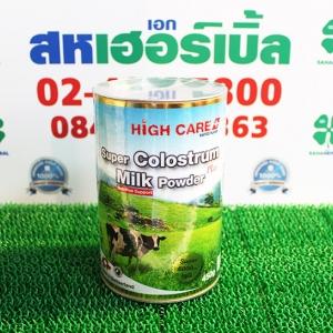 นมเพิ่มความสูง High Care Super Colostrum Milk Powder ราคา 1 กระป๋อง ๆ ละ 1599 บาท