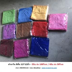 ผ้านาโน สีพื้น เช์้อมือ 12*12นิ้ว โหลละ 55บาท ส่ง 100โหล