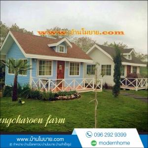 บ้านน็อคดาวน์ สไตล์ ตะวันตก ราคา 350000 บาท