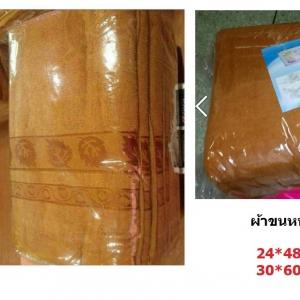ผ้าขนหนู ผ้าเช็ดตัว สีกรัก/ สีเหลือง 24*48 นิ้ว โหลละ 470 บาท ส่ง 20โหล