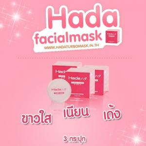Hada Facial Mask 3 กระปุก ราคาพิเศษ ส่งฟรี EMS
