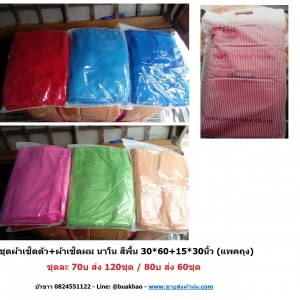 ชุดผ้านาโน สีพื้น คละสี (ผ้าเช็ดตัว 30*60นิ้ว +ผ้าเช็ดผม 15*30นิ้ว) ชุดละ 80บ ส่ง 60ชุด