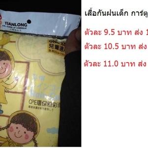 เสื้อกันฝน เด็ก การ์ตูน ตัวละ 9.5 บาท ส่ง 1250 ตัว