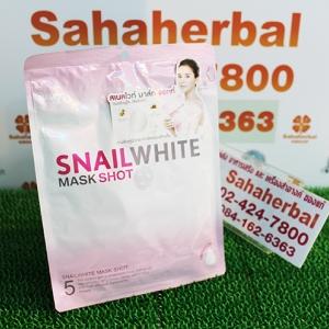 Snail White Mask Shot สเนล ไวท์ มาส์ก ชอท SALE 60-80% ฟรีของแถมทุกรายการ