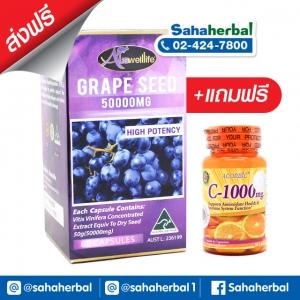 AuswellLife Grape Seed 50000 mg. เมล็ดองุ่นโดสสูงสุด SALE ส่งฟรี มีของแถม มากมาย