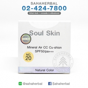 Soul Skin CC Cushion แป้งพัฟสูตรน้ำ Soul Skin SALE 60-80% ฟรีของแถมทุกรายการ