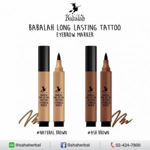 Babalah Long Lasting Tattoo Eyebrow Marker ปากกาเมจิกสักคิ้ว บาบาร่า SALE 60-80% ฟรีของแถมทุกรายการ