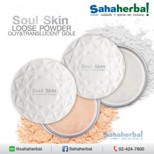 Soul Skin Loose Powder SALE 60-80% ฟรีของแถมทุกรายการ