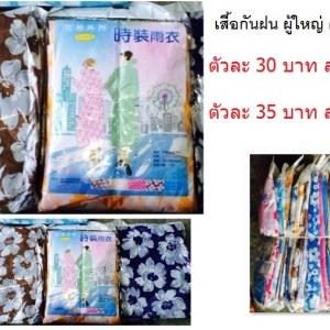 เสื้อกันฝน ลายดอก คละสี ตัวละ 30 บาท ส่ง 200ตัว