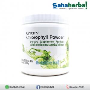 คลอโรฟิลล์ ยูนิซิตี้ Chlorophyll unicity ล้างพิษ รับส่วนลด 60-80% ฟรีของแถมทุกรายการ