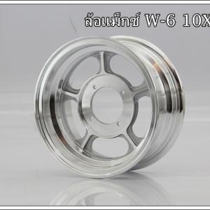 ล้อแม็กซ์ขอบ 10x 3.5 นิ้ว มิเนียม ลาย W-6