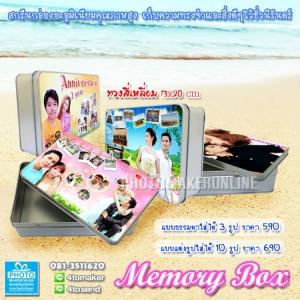 กล่อง Memory Box ทรงสี่เหลี่ยม