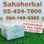 Luxury Abalone Cream ลักชัวรี่ อบาโลน ครีม SALE 60-80% ฟรีของแถมทุกรายการ thumbnail 1