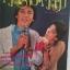 คู่สร้างคู่สม ปีที่3 ฉ.34 เดือนตุลาคม 2525 (ปกดนุพล แก้วกาญจน์ ,จารุณี สุขสวัสดิ์) thumbnail 1