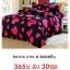 ชุดผ้านวม+ผ้าปูที่นอน เกรด A พิมพ์ลาย 6ฟุต 6ชิ้น เริ่มต้น 295 บาท thumbnail 40