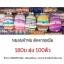 หมอนผ้าห่ม ตุ๊กตา งานจีน thumbnail 16