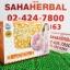 มิราเคิล สลิม โกลด์ miracle slim gold โปร 1 ฟรี 1 SALE 69-80% โดนัท ลดน้ำหนัก thumbnail 1