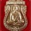 เหรียญเสมาหลวงพ่อคูณ รุ่นเศรษฐี เนื้อทองแดงผิวไฟ 3 โค๊ต ออกวัดม่วง จ.นครราชสีมา thumbnail 1
