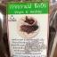 กากกาแฟ ขัดผิว( 2 ถุง) ช่วยผลัดเซลล์ผิวเสีย thumbnail 5