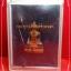 พระกริ่ง(พระพุทธสีหิงค์) ลอยองค์ นวโลหะ เต็มสูตร ขุนพันธรักษ์ราชเดช เป็นเจ้าพิธี ปี35 thumbnail 5