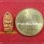 พระปรก หลวงปู่นนท์ วราโภ วัดเหนือวน จ.ราชบุรี เนื้อทองแดง รุ่นฉลองอายุ ๙๕ปี Lp Non thumbnail 3