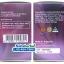 AuswellLife Grape Seed 50000 mg. เมล็ดองุ่นโดสสูงสุด SALE ส่งฟรี มีของแถม มากมาย thumbnail 3