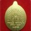 เหรียญ หลวงปู่ทวด เปิดโลกเศรษฐี 55 รำลึก 9 รอบ หลวงปู่ดู่ เนื้อโลหะชุบทอง thumbnail 2