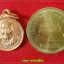 เหรียญพระครูวรวุฒิ(ครูบาอินทร์) วัดคันธารส จ.เชียงใหม่ รุ่นอายุครบ ๑๐๐ ปี พ.ศ.๒๕๔๕ thumbnail 3