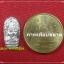 พระปรก รุ่นแรก หลวงปู่นะ ฐิตปญโญ วัดปทุมธาราม(หนองบัว) จ.ชัยนาท เนื้อเงิน ปี49 Lp Na thumbnail 3