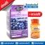 AuswellLife Grape Seed 50000 mg. เมล็ดองุ่นโดสสูงสุด SALE ส่งฟรี มีของแถม มากมาย thumbnail 1