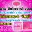 Yuri White Cream Brightening Skin ครีมโสมยูริ ปรับผิวขาว thumbnail 4