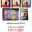 เสื่อกันฝน สีพื้น คละสี ตัวละ 7.50 บาท ส่ง 1500 ตัว thumbnail 1