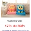 หมอนผ้าห่ม ตุ๊กตา งานจีน thumbnail 23