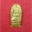 พระปรก รุ่นแรก หลวงปู่นะ ฐิตปญโญ วัดปทุมธาราม(หนองบัว) จ.ชัยนาท เนื้อทองฝาบาตร ปี49 Lp Na thumbnail 1
