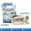 นมแพะ ไฮโก๊ต HIGOAT SALE 60-80% ฟรีของแถมทุกรายการ HIGOAT Instant Goats Milk Powder thumbnail 1