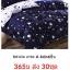 ชุดผ้านวม+ผ้าปูที่นอน เกรด A พิมพ์ลาย 6ฟุต 6ชิ้น เริ่มต้น 295 บาท thumbnail 37
