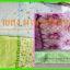 ผ้าห่มคัตตอล 5*6 ฟุต thumbnail 1