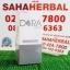 Dora Serum By Soniya โปร 1 ฟรี 1 SALE 63-87% เซรั่ม โซนีญ่า thumbnail 1