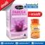 AuswellLife PAMOSA PMS วิตามินปรับฮอร์โมนเพศหญิง SALE ส่งฟรี มีของแถม มากมาย thumbnail 1