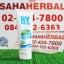 ยาสีฟัน HYDENT SALE 60-80% ฟรีของแถมทุกรายการ thumbnail 1