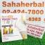 แผ่นแปะนมโต Mymi Wonder Patch Breast SALE 60-80% ฟรีของแถมทุกรายการ thumbnail 1