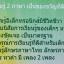 แผ่นเรียนรู้ตัวอักษรภาษาไทย แผ่นการเรียนรู้สอนภาษาไทย-ภาษาอังกฤษ แผ่นสอนภาษา thumbnail 4