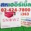 Seoul Secret Snowz โซล ซีเคลท สโนว์ โปร 1 ฟรี 1 SALE 62-84% thumbnail 1