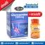 AuswellLife Glucosamine 1500 mg. วิตามินบำรุงกระดูก SALE ส่งฟรี มีของแถม มากมาย thumbnail 1