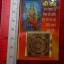 ศรีจักรา ยันตรัม (Sri Chakra Yantram) thumbnail 2