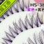 HS-38 ขนตาสีม่วง+ดำ(ขายปลีก) เเพ็คละ 10 คู่ ขายยกเเพ็ค thumbnail 1