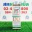 SWP DD Cream UV White Magic โปร 1 ฟรี 1 SALE 64-87% ดีดี ครีม น้ำแตก ครีมพอกตัวขาว thumbnail 2
