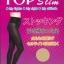 Top Slim ท็อปสลิม ถุงน่องลดขาเรียว โปร 1 ฟรี 1 SALE 68-80% thumbnail 3