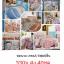 ชุดผ้านวม+ผ้าปูที่นอน เกรด A พิมพ์ลาย 6ฟุต 6ชิ้น เริ่มต้น 290 บาท thumbnail 35