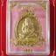เหรียญหลวงปู่ทวด รุ่น นิมิตโชค เนื้อสัตตะ พระอาจารย์ติ๋ว วัดมณีชลขัณฑ์ ลพบุรี กล่องเดิม หมายเลข ๘๙๑ thumbnail 3